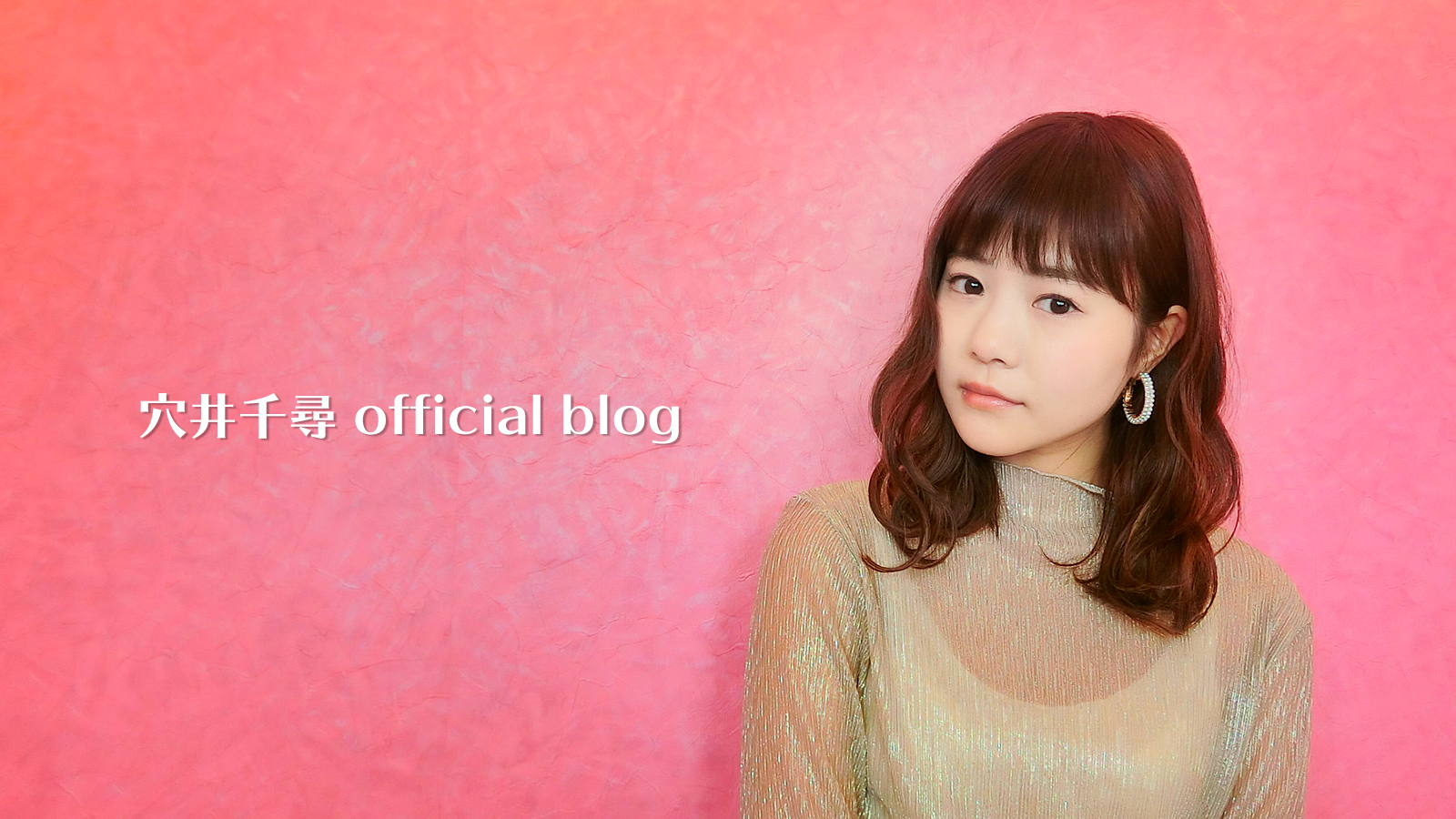穴井千尋 official blog